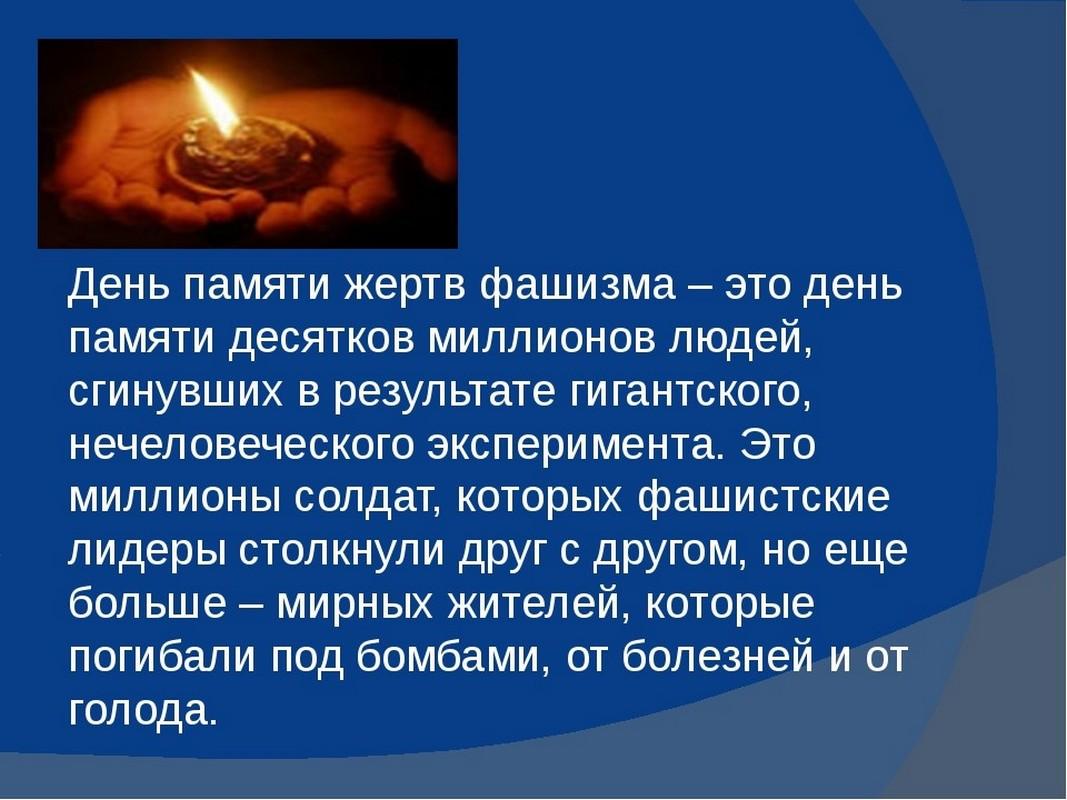 Сценарий международный день памяти жертвам фашизма